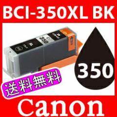 CANON(キャノン)型番:BCI-350XLBK(ブラック)(LED有り) PIXUS MG7130, PIXUS MG6530, PIXUS MG6330, PIXUS MG5530, PIXUS MG5430等