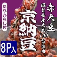 京納豆 赤大豆  80g8個パック/納豆/藤原食品/大粒/粘り/おいしい/美味しい/手作り/こだわり/だいず/安心/安全/減農薬栽培/京都