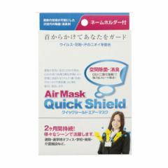 クイックシールド エアーマスク ネームホルダー付 中京医薬品 介護用品