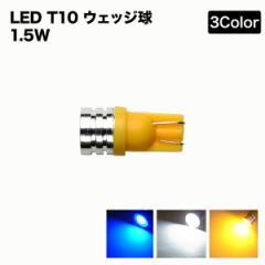 【メール便送料無料】T10 LEDウェッジ 1.5W 超広...