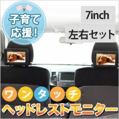 【送料無料】7インチワンタッチヘッドレストモニター【2set】