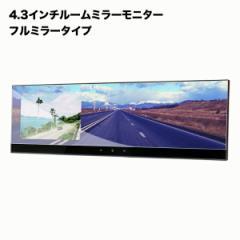 【送料無料】 4.3インチ ルームミラーモニター フ...