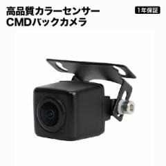 【送料無料】広角 角型CMDバックカメラ 【車載用...