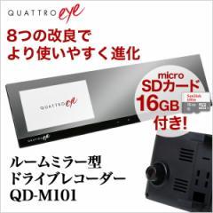 【送料無料】ドライブレコーダー内蔵 ルームミラーモニター バックカメラ連動機能 microSDカード 16GB付 1年保証