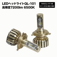 LED ヘッドライト H4 Hi/Lo H8 H11 H16 HB3 HB4 【QL-101】