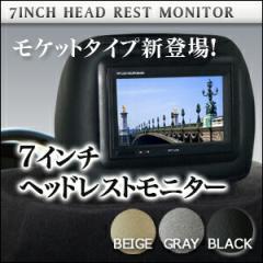 【送料無料】WVGA高画質 ヘッドレストモニター 7...