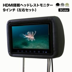 【送料無料】ヘッドレストモニター 9インチ 【2個セット】【WSVGA】【HDMI】【左右セット】【安心の一年保証】 レザー・モケット選択可能