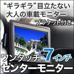 【送料無料】7インチワンタッチセンターヘッドレ...