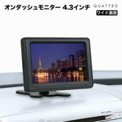 【送料無料】オンダッシュモニター 4.3インチ 【バック連動】バックモニター リアモニター