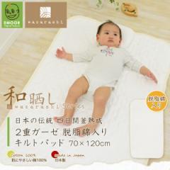 ベビー キルトパッド 敷きパッド 日本製 無添加 和晒しガーゼ 脱脂綿入り 2重ガーゼキルトパッド ベビーサイズ 70×120cm 日本製 綿100%