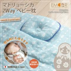 授乳にも使える マトリョーシカ 2way ベビーまくら ベビー枕 ドーナツ枕 日本製 まくら 赤ちゃん ドリームリングまくら 枕 ベビーピロー