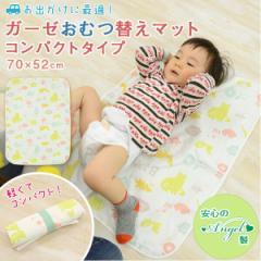 オムツ替えシート ガーゼ 持ち運びに便利なコンパクトおむつ替えマット 70×52cm 【日本製】 ベビー 赤ちゃん おむつ替えシート