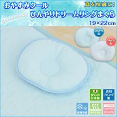 ベビー枕 ベビーまくら ひんやり 日本製 西川リビング 夏用ベビー寝具 『おやすみクール』 ドリームリングまくら 19×22cm ドリームリン