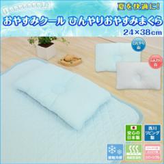 ベビー枕 ベビーまくら ひんやり 日本製 西川リビング 夏用ベビー寝具 『おやすみクール』 おやすみまくら 24×38cm おやすみ枕 ドーナツ