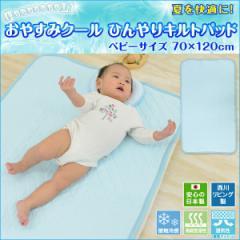 キルトパッド ひんやり 日本製 西川リビング 夏用ベビー寝具 『おやすみクール』 ひんやりパッド ベビーサイズ 70×120cm 敷きパッド