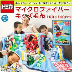 トミカ マイクロファイバー毛布 キッズサイズ/100×140cm 西川リビング キッズ毛布 ジュニアサイズ 毛布 ブランケット 幼稚園 保育園