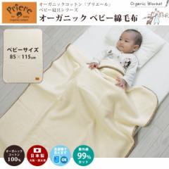 オーガニックコットン あったか綿毛布 ベビーケット ベビー毛布 プリエール ベビー綿毛布 85×115cm 【日本製】 ベビー 赤ちゃん 綿 ブラ