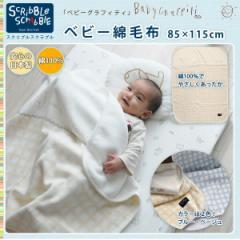 ベビー綿毛布 「ベビーグラフィティ」 85×115cm ベビーサイズ 日本製 ジュニア 子供 コットンブランケット コットンケット 毛布