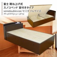 跳ね上げ式 スノコベッド 宮付きタイプ セミダブルサイズ(すのこ/ベッド/布団収納/大量収納/収納付き/棚付き/コンセント付き/照明付き/