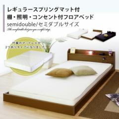 2つ折りレギュラースプリングマット付棚付き・照明付き・一口コンセント付きフロアベッド/セミダブルサイズ