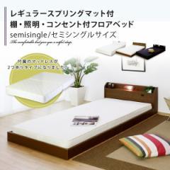2つ折りレギュラースプリングマット付棚付き・照明付き・一口コンセント付きフロアベッド/セミシングルサイズ