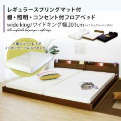 2つ折りレギュラースプリングマット付棚付き・照明付き・一口コンセント付きフロアベッド/ワイドキングサイズ 幅201cm