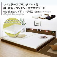 2つ折りレギュラースプリングマット付棚付き・照明付き・一口コンセント付きフロアベッド/ワイドキングサイズ 幅210cm