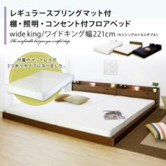 2つ折りレギュラースプリングマット付棚付き・照明付き・一口コンセント付きフロアベッド/ワイドキングサイズ 幅221cm