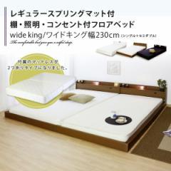 2つ折りレギュラースプリングマット付棚付き・照明付き・一口コンセント付きフロアベッド/ワイドキングサイズ 幅230cm