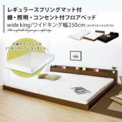 2つ折りレギュラースプリングマット付棚付き・照明付き・一口コンセント付きフロアベッド/ワイドキングサイズ 幅250cm