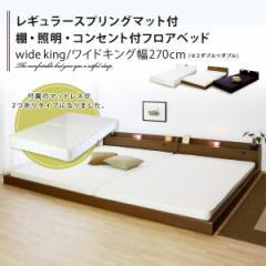 2つ折りレギュラースプリングマット付棚付き・照明付き・一口コンセント付きフロアベッド/ワイドキングサイズ 幅270cm