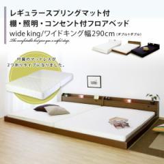 2つ折りレギュラースプリングマット付棚付き・照明付き・一口コンセント付きフロアベッド/ワイドキングサイズ 幅290cm