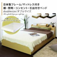 日本製フレーム/2つ折りマットレス付棚付き・照明付き・二口コンセント付き・引き出し付きベッド/ダブルサイズ