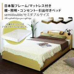 日本製フレーム/2つ折りマットレス付棚付き・照明付き・二口コンセント付き・引き出し付きベッド/セミダブルサイズ