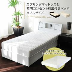 2つ折りスプリングマットレス付き照明 コンセント 引出付ベッド/ダブルサイズ