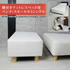 脚付きマットレスベッド用 ベンチ/スモールセミシングルサイズ用(ロングサイズ ロングベッド 長い イス スツール 腰掛け 日本製 国産)【