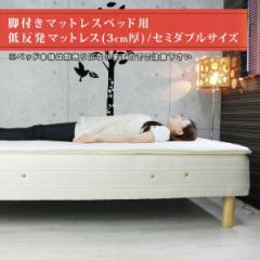 脚付きマットレスベッド用 低反発マットレス(3cm厚)/セミダブルサイズ(オーバーレイマットレス 薄型 スリム 体圧分散 延べ板 ベッド用