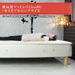 低反発マットレス(3cm厚)/セミダブルロングサイズ(脚付きマットレスベッド+ベンチ分の長さ)(オーバーレイマットレス 薄型 スリム 体圧