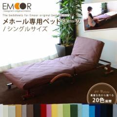 【ベッド同時購入で送料無料】折りたたみベッド『メホール』/シングルサイズ専用20色展開日本製ベッドシーツ(ベッドカバー)/シングルサイ
