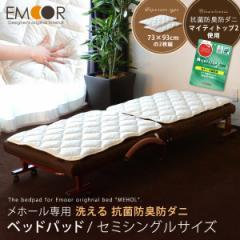 ベッドパッド セミシングル メホール専用 洗える 抗菌防臭 防ダニ 日本製(幅73×長さ93cmの2枚組 折り畳みベッド用 折りたたみベッド用)(