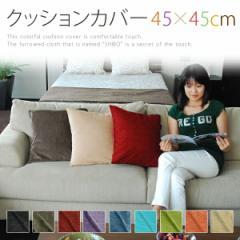 ディアカラー クッションカバー 約45×45cm 正方形 クッション用カバー インテリアファブリック 雑貨 ホテルスタイル ナチュラル