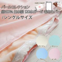 パールコレクション 日本製 毛布カバー シングルサイズ (150×210cm) 毛布用 羽毛布団カバー 毛布カバー 120本ガーゼ 掛けカバー
