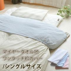 衿カバー 襟カバー シングルサイズ用(50×150cm) 洗える ワンタッチマイヤータオル素材 掛け布団用 衿カバー