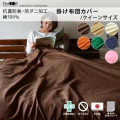 掛け布団カバー クイーンサイズ エムールカラー 日本製 掛けカバー 掛けふとんカバー 掛カバー 抗菌防臭 防ダニ加工 綿100% SEK