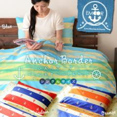 いかりボーダー柄 綿100% ベッド用布団カバーセット シングルサイズ 布団カバー3点セット 掛け布団カバー ボックスシーツ ピロケース