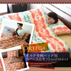 オルテガ柄 綿100% ベッド用布団カバーセット セミダブルサイズ 布団カバー3点セット