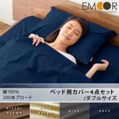 ベッド用 布団カバーセット 綿100%200本ブロード ダブル 布団カバー4点セット 掛け布団カバー   エムール