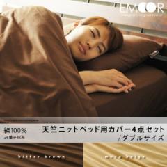 ベッド用布団カバーセット 綿100%天竺ニット ダブル 布団カバー4点セット 掛け布団カバー  エムール