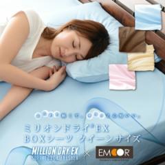 ボックスシーツ BOXシーツ クイーンサイズ ミリオンドライEX 吸水速乾 ベッドシーツ ベッドカバー マットレスカバー フィットシーツ 敷き