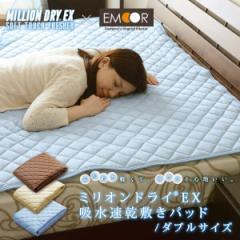 ミリオンドライEX 敷きパッド ベッドパッド ダブルサイズ 吸水速乾 ベッドパット 敷パッド ひんやり 涼感 洗える 洗濯 除湿 通気性 吸湿